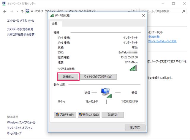 windows-10-wifi-network-information-15