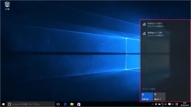 windows-10-wifi-wireless-network-connection-02