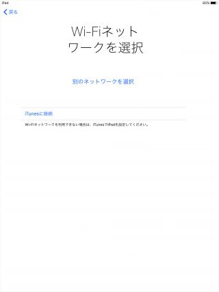 apple-ipad-pro-9-7-inch-initial-setup-08