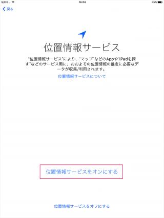 apple-ipad-pro-9-7-inch-initial-setup-16