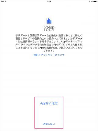 apple-ipad-pro-9-7-inch-initial-setup-26