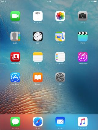 apple-ipad-pro-9-7-inch-initial-setup-29
