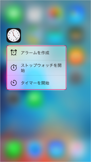 iphone-3d-touch-quick-actions-10