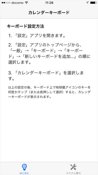 iphone-ipad-app-calendar-keyboard-02