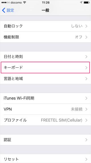 iphone-ipad-app-calendar-keyboard-06