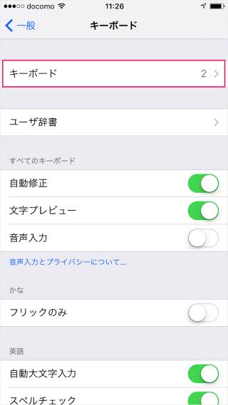 iphone-ipad-app-calendar-keyboard-07