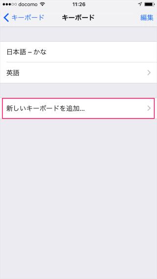 iphone-ipad-app-calendar-keyboard-08