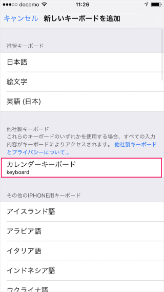 iphone-ipad-app-calendar-keyboard-09