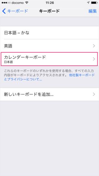 iphone-ipad-app-calendar-keyboard-10