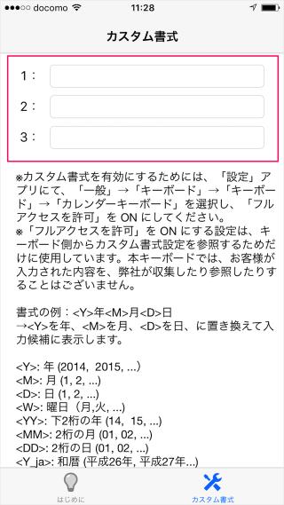iphone-ipad-app-calendar-keyboard-22