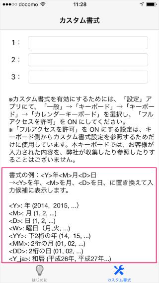 iphone-ipad-app-calendar-keyboard-23