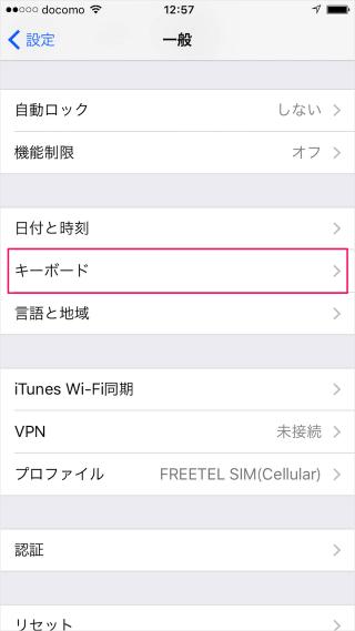 iphone-ipad-automatic-capitalization-08