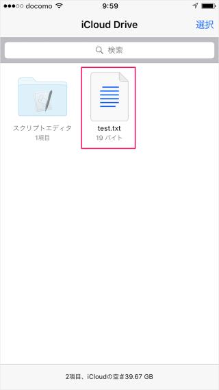 iphone-ipad-icloud-drive-11