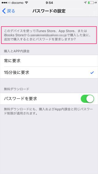 iphone-ipad-itunes-app-store-password-05