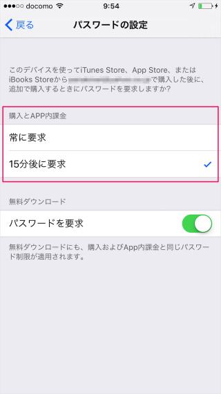 iphone-ipad-itunes-app-store-password-06