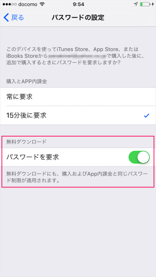 iphone-ipad-itunes-app-store-password-07