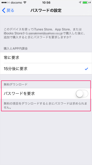 iphone-ipad-itunes-app-store-password-08