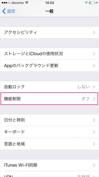 iphone-ipad-restrictions-websites-04