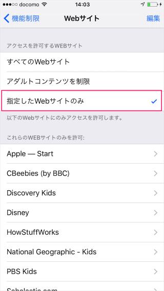 iphone-ipad-restrictions-websites-10