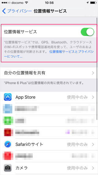 iphone-ipad-turn-location-services-on-off-05