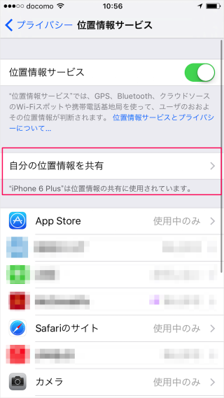 iphone-ipad-turn-location-services-on-off-06