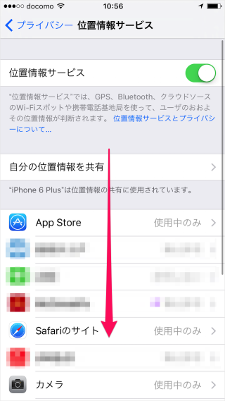 iphone-ipad-turn-location-services-on-off-07
