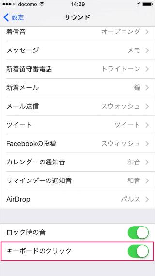 iphone-ipad-turn-off-keyboard-click-sounds-06