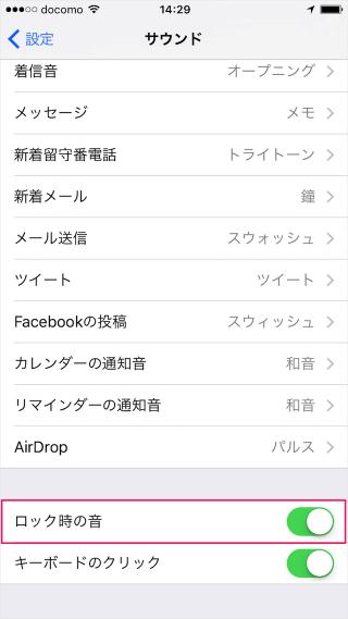 iphone-ipad-turn-off-lock-screen-sound-07
