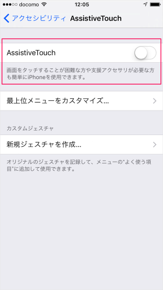 iphone-ipad-use-assistivetouch-08