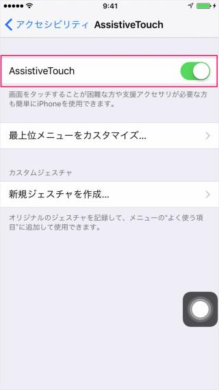 iphone-ipad-use-assistivetouch-09