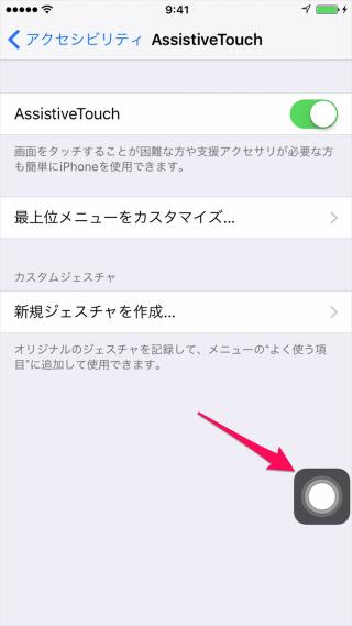 iphone-ipad-use-assistivetouch-10