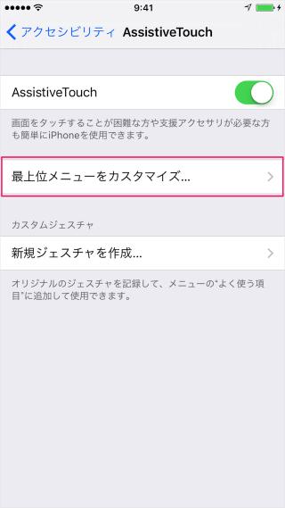 iphone-ipad-use-assistivetouch-16