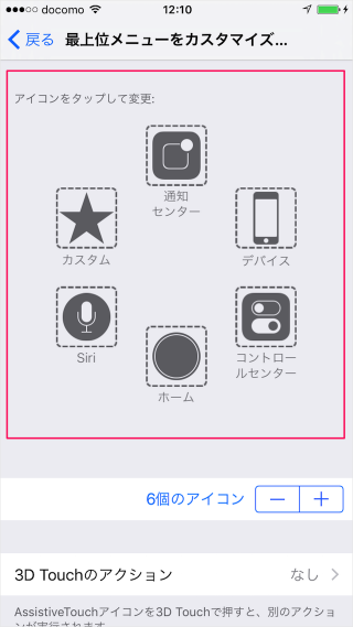 iphone-ipad-use-assistivetouch-17