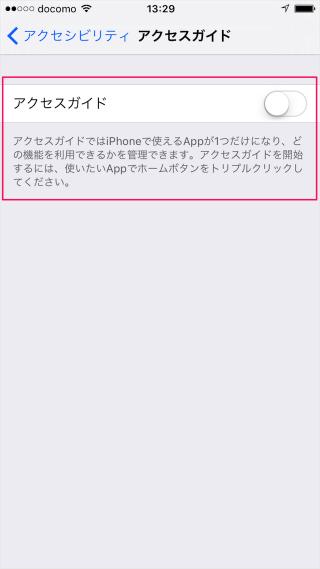 iphone-ipad-use-guided-access-06