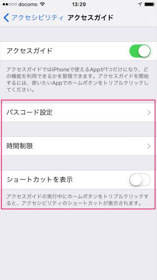 iphone-ipad-use-guided-access-08