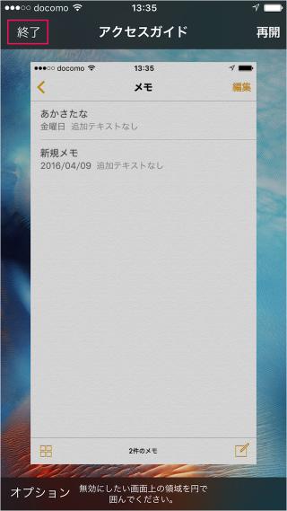 iphone-ipad-use-guided-access-16