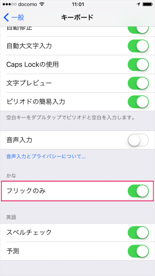 iphone-japanese-keyboard-flick-only-07