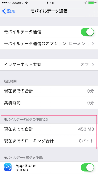 iphone-view-reset-cellular-network-data-usage-03