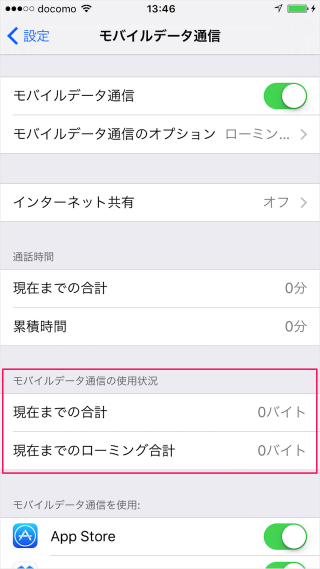 iphone-view-reset-cellular-network-data-usage-09