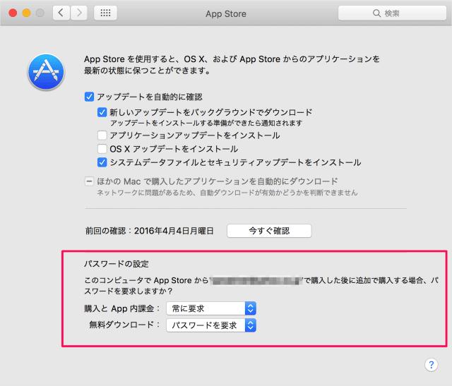 mac-app-store-password-03