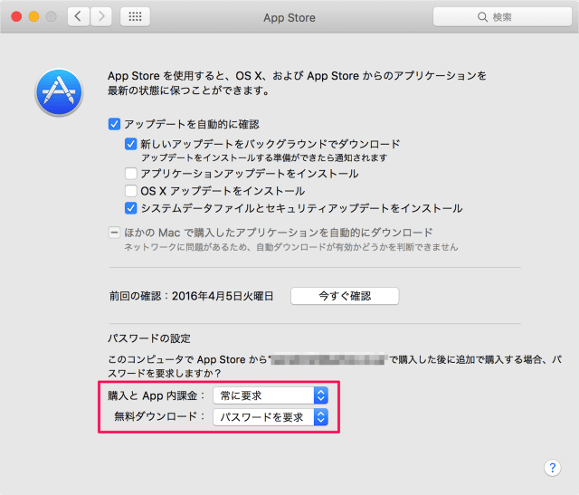 mac-app-store-password-04