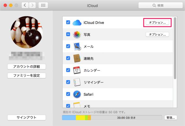 mac-icloud-drive-04