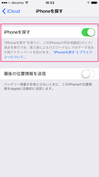 phone-ipad-disable-proactive-search-06