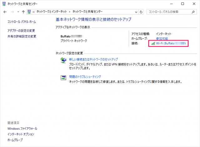 windows-10-wifi-network-information-13