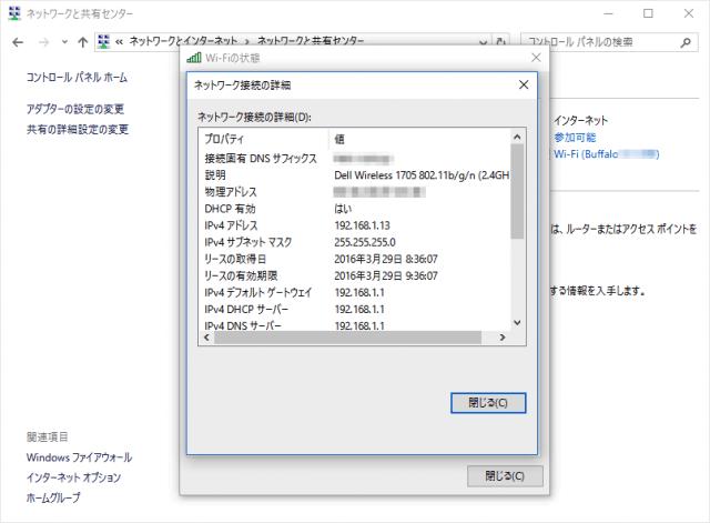 windows-10-wifi-network-information-16