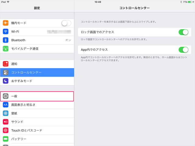 ipad-disable-multitasking-settings-02