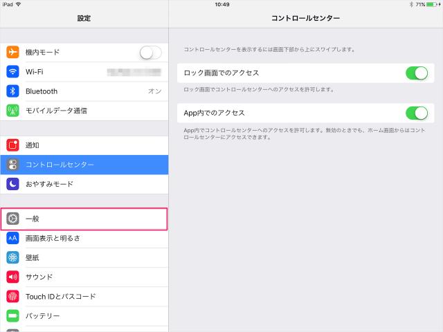 ipad-disable-multitasking-settings-02