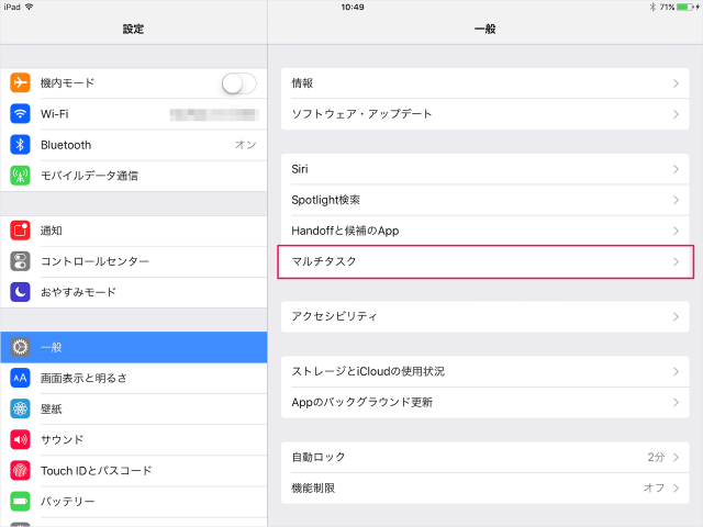 ipad-disable-multitasking-settings-03