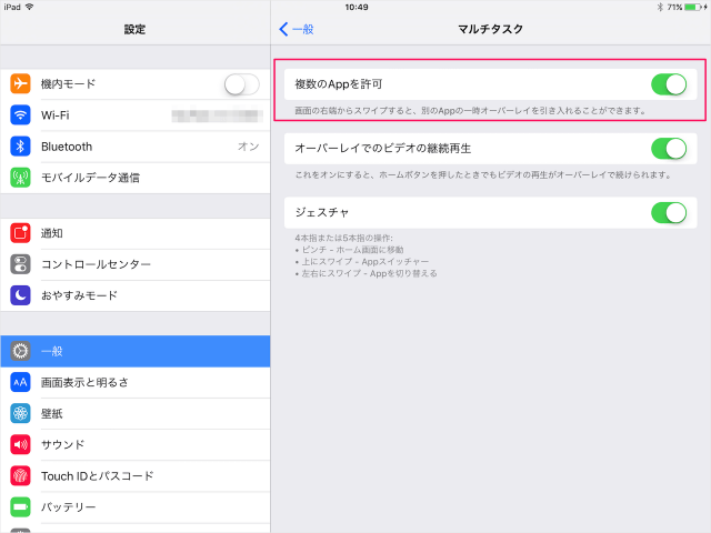 ipad-disable-multitasking-settings-04