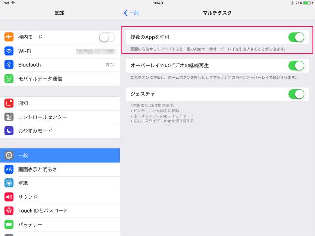 ipad-disable-multitasking-settings-04